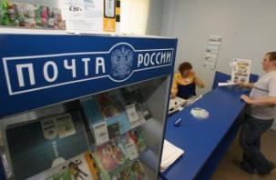 4 ноября Почта России работать не будет