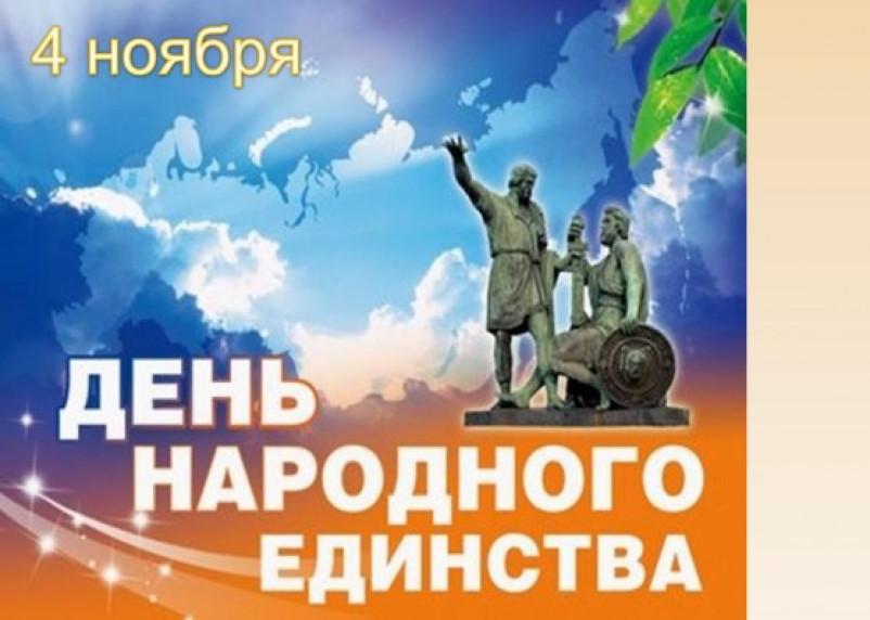 В День народного единства в Смоленске пройдет митинг