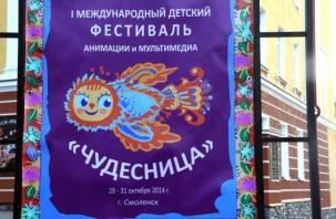 В Смоленске открылся фестиваль детской анимации «Чудесница»