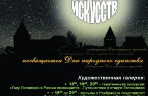 На Смоленск надвигается «Ночь искусств»
