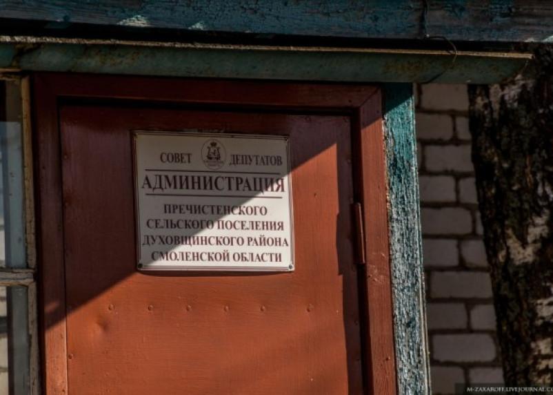 В Смоленской области узаконят сити-менеджеров