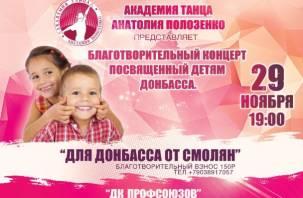 В Смоленске состоится благотворительный концерт для детей Донбасса