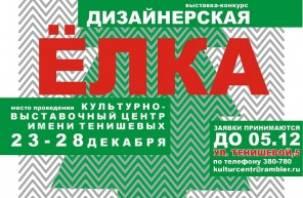 В Смоленске откроется выставка дизайнерских елок