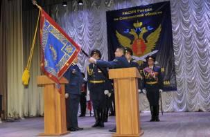 Смоленская служба исполнения наказаний обрела знамя