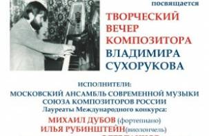 В Смоленске пройдет творческий вечер композитор Владимира Сухорукова