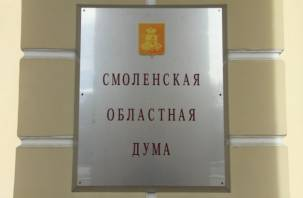 Бюджет Смоленской области принят в первом чтении
