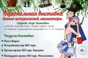 В Смоленске открывается выставка солдатиков