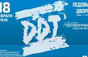 Группа ДДТ даст концерт в Смоленске