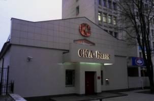 Инвестором для санирования СКА-Банка станет Бинбанк