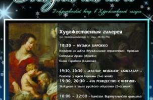 В смоленской художественной галерее состоится Рождественский вечер