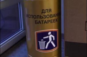 В Смоленске будут решать проблему с утилизацией батареек