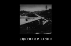 В Смоленске пройдет показ фильма о «Гражданской обороне»