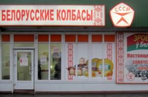 Белорусская колбаса под запретом?