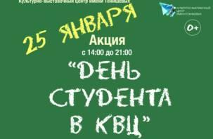 В Смоленске состоится «День студента в КВЦ»