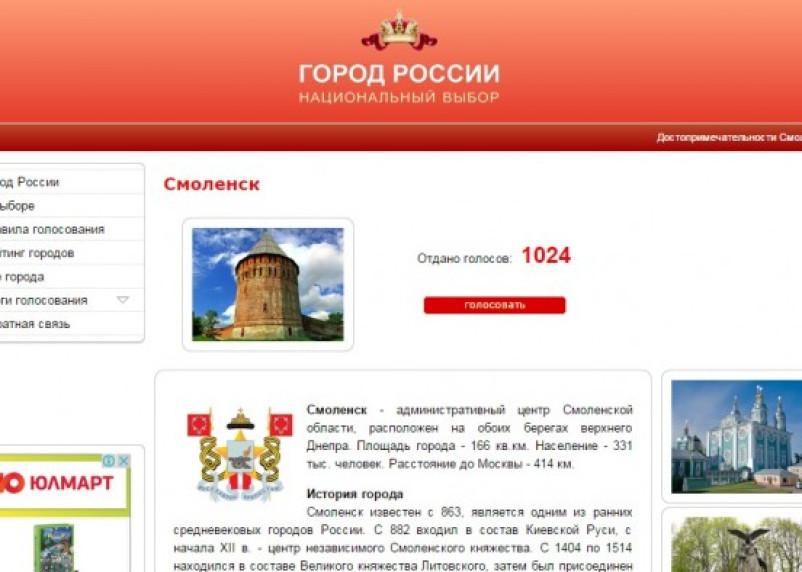 Смоленск участвует в голосовании «Город России. Национальный выбор»