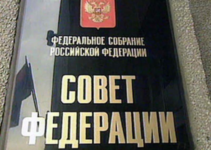 Смоленские фермеры обсудили свои проблемы в Совете Федерации
