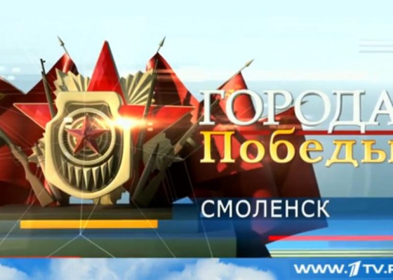 «Первый канал» о защитниках Смоленска