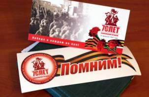 К 70-летию Победы для смолян объявлен конкурс