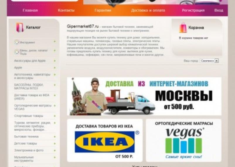 Руководство «Гипермаркета67» обманывало покупателей