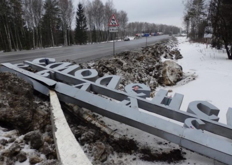 Смоленская область осталась без приграничной стелы
