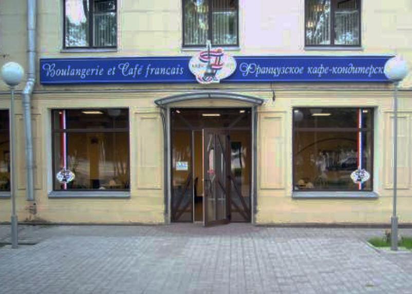 «Французское кафе» в Смоленске продают за 85 млн рублей