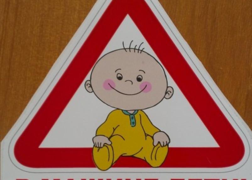 Многие смоляне халатно относятся к безопасности своих детей на дороге