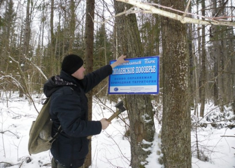 В «Смоленском Поозерье» началась маркировка внешней границы парка
