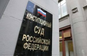Конституционный Суд РФ поддержал судью из Смоленска