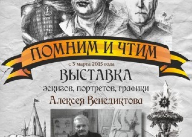 В Смоленске откроется выставка «Помним и чтим»