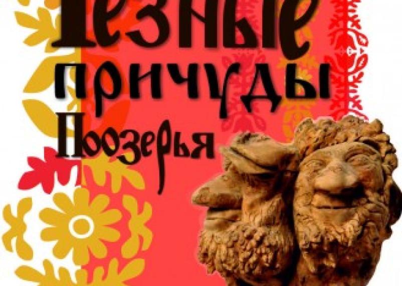 В Смоленске откроется выставка «Резные причуды Поозерья»