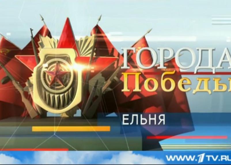 «Первый канал» о наступлении под Ельней