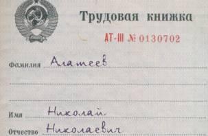 Нашлась трудовая книжка Николая Алашеева