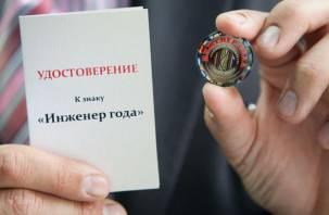 Смолянин победил в конкурсе «Инженер года»