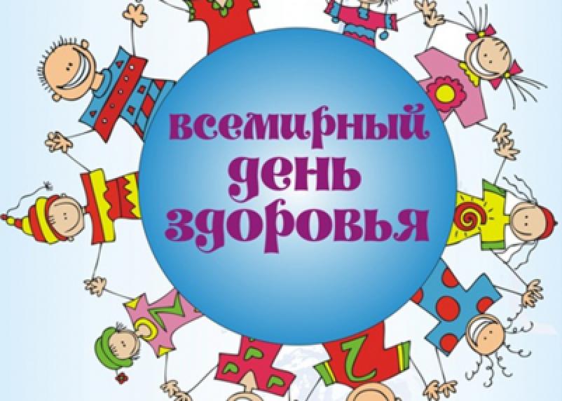Всемирный день здоровья в Смоленске