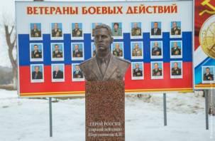 В Смоленске открыт бюст Героя России
