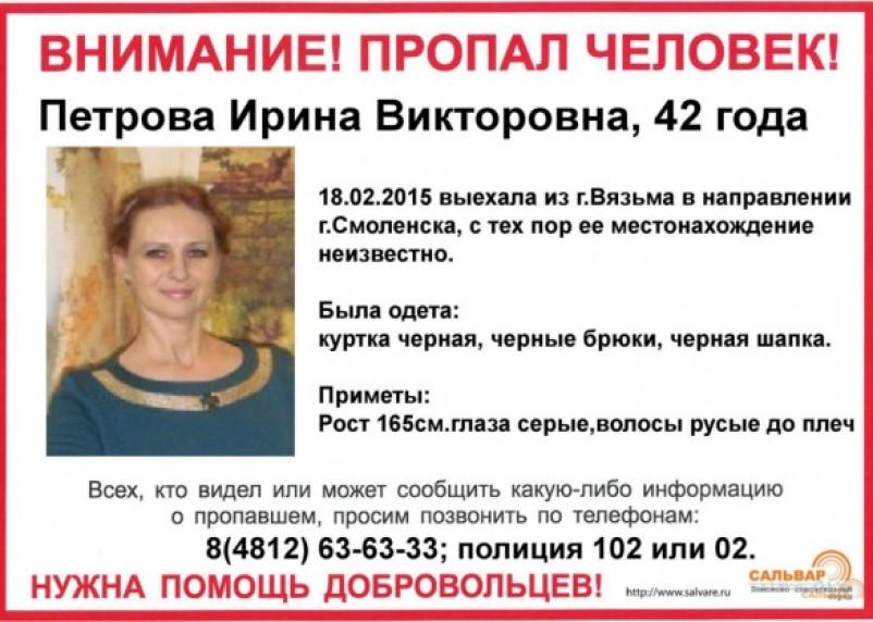Жительница Вязьмы ушла из дома и не вернулась