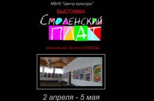 В Смоленске откроется выставка, посвященная 70-летию Победы в Великой Отечественной войне