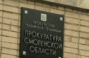 Руководство прокуратуры посетит районы Смоленской области