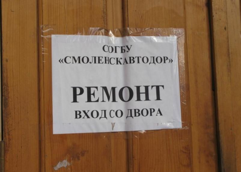«Смоленскавтодор» потратит 17 млн рублей на комфорт для своих сотрудников