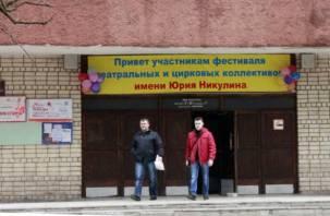 В Смоленской области состоялся фестиваль памяти Юрия Никулина