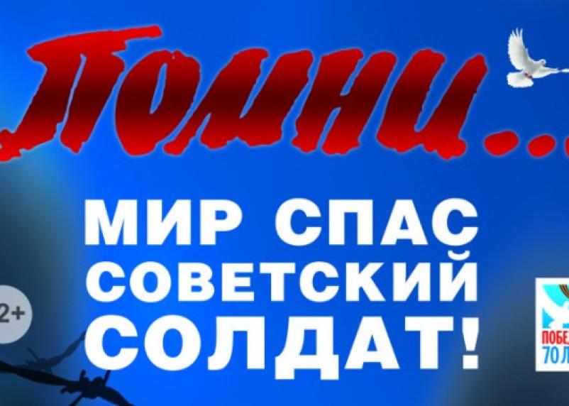 Смоляне увидят уникальную выставку «Помни… Мир спас советский солдат!»