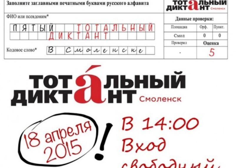 В Смоленске впервые пройдет тотальный диктант