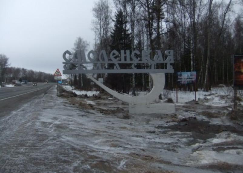 Смоленские власти отчитались о досрочном ремонте дорожного знака