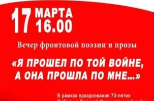 В Смоленске пройдет вечер фронтовой поэзии и прозы