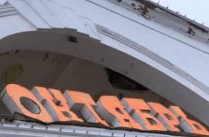 Цену кинотеатра «Октябрь» могут сбить вдвое