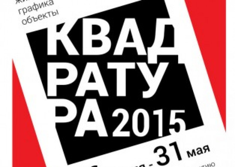 Всероссийская выставка «Квадратура 2015» — в Смоленске