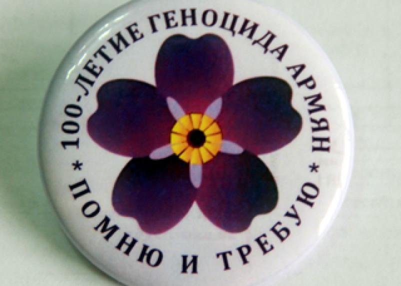 Посвящается 100-летию со дня геноцида армян
