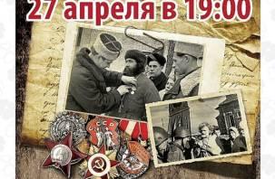 В Смоленске состоится концерт «Священная война, забытые страницы истории»