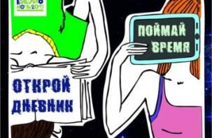 В Смоленске состоится «Библионочь — 2015»