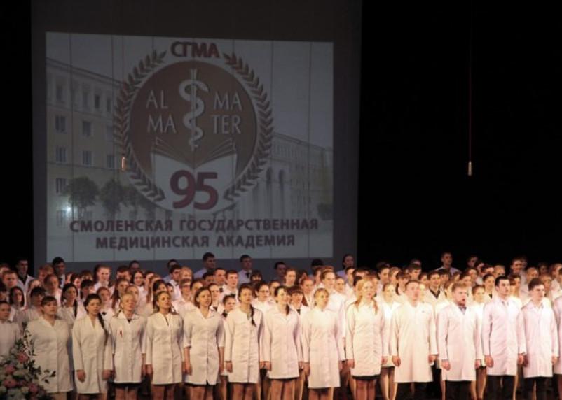 Смоленскому медицинскому университету – 95